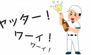 プロ野球で優勝したチームが行う「ビールかけ」が初めて日本で行われた事情