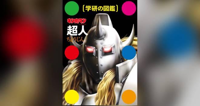 まさかの学研の図鑑シリーズから発売された『キン肉マン「超人」』の電子書籍版が登場!