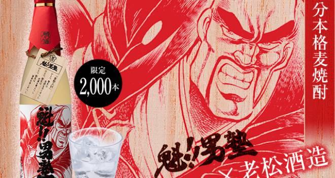 2000本限定!人気漫画「魁!!男塾」とのコラボ焼酎「閻魔 魁!!男塾ラベル」が発売