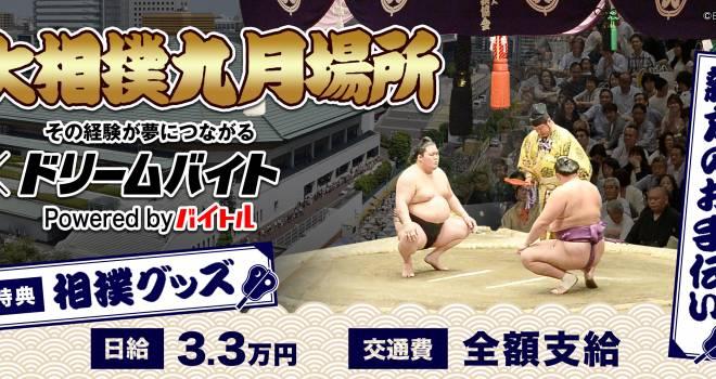 日給3.3万円!大相撲九月場所で親方のサポートをするアルバイト募集はじまる!