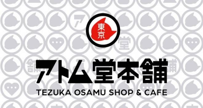 手塚治虫作品の関連商品の専門店「アトム堂本舗」が東京・浅草にオープン!