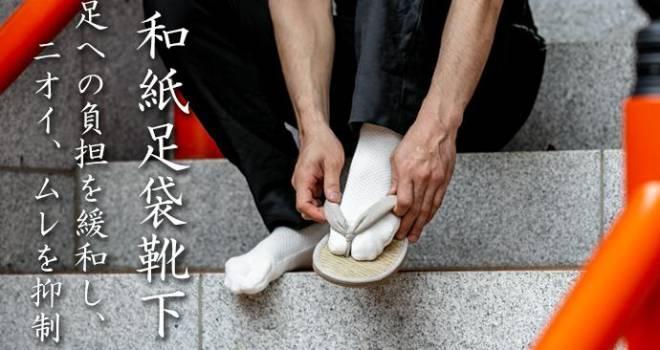 草履に合わせても◎!正しい歩行をサポートしてムレ、臭いも抑えてくれる高機能な「和紙足袋靴下」