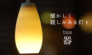 陶器なのに光を透過する、懐かしくぬくもりある灯り「tou 器」が素敵です!