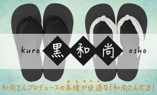 履き心地バツグン!和尚さんプロデュースの草履・和尚さんだるに新色「黒和尚」が新登場