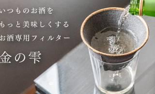 なにコレ不思議!日本酒などの味わいをまろやかにしてくれるお酒専用フィルター!