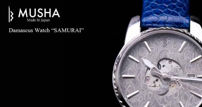 神秘的なダマスカス鋼を使用した腕時計「SAMURAI」が刀匠の里・岐阜県関市から誕生!