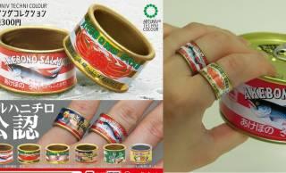 このセンス好きだわ(笑)マルハニチロの缶詰たちを再現した「缶詰リングコレクション」が最高すぎる!