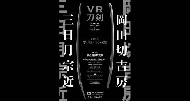 刀剣「三日月宗近」と「岡田切吉房」を4K品質で高精細VR化「VR刀剣」が公開へ!