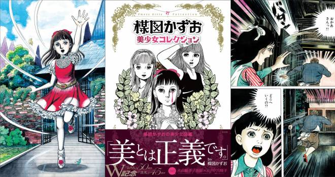 楳図かずおが描く数々の美少女にフォーカス「楳図かずお 美少女コレクション」発売!