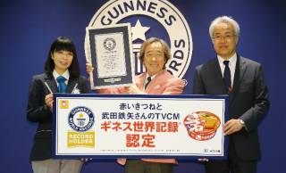 マルちゃん赤いきつねがギネス世界記録認定!「同じ俳優を起用したCMを最も長い間放映し続けている商品」として