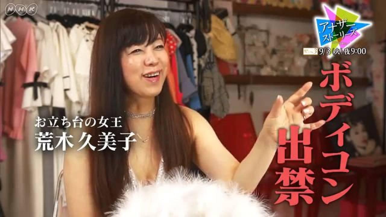 懐かしの荒木師匠!バブル期の人気ディスコ「ジュリアナ東京」の終焉に迫る番組がNHKで放送!