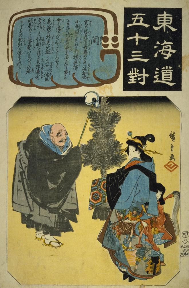 1843_歌川広重_東海道五十三対_関_出典国立国会図書館