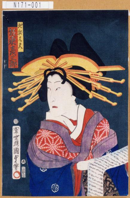 1865 歌川国貞_地獄太夫_都立中央図書館特別文庫室所蔵