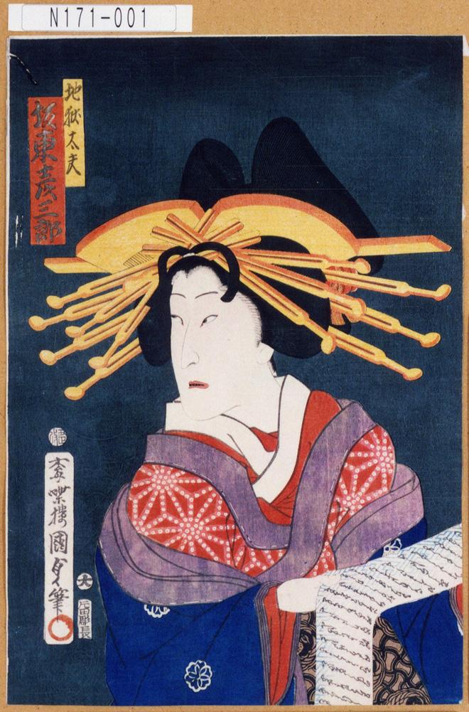 1865歌川国貞_地獄太夫_