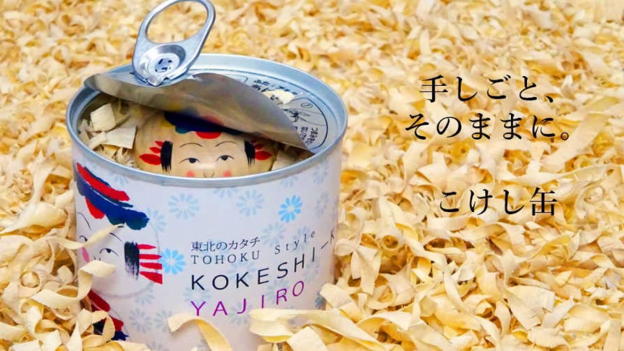 可愛すぎる〜!なんとこけしが缶詰に入った「こけし缶」全部コンプリートしたい!
