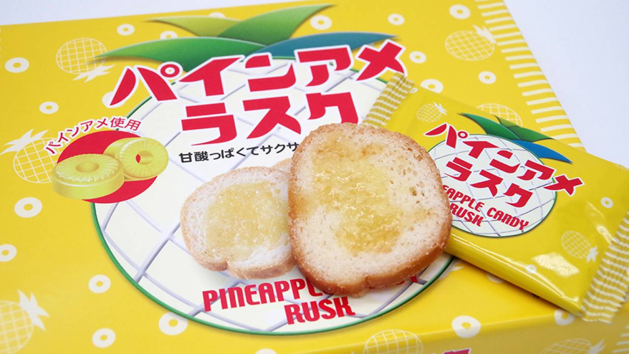 サクサクフルーティな味わい!本物のパインアメを使用した「パインアメラスク」発売!