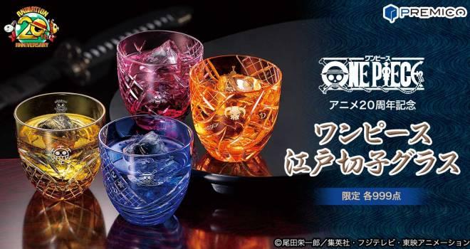 ワンピースと江戸切子がコラボ!ルフィ、エース、ロー、シャンクスをイメージした切子グラスが登場