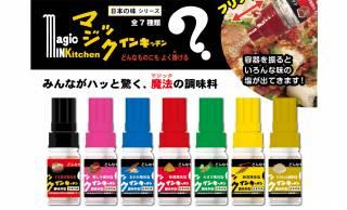 お馴染みのマジックインキに調味料を入れちゃった「マジックインキッチン」に日本の味シリーズが登場!