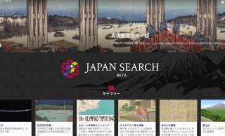 おぉ素晴らしい!国内の膨大な貴重資料を横断検索できる「ジャパンサーチ」が画像検索を実装