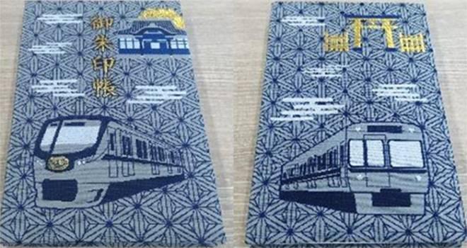 京王電鉄が京王線、井の頭線の車両をデザインしたオリジナル御朱印帳を新発売!