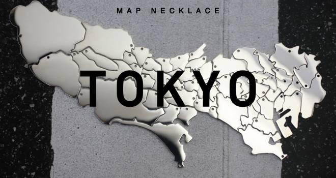 奥多摩のデカさよ!東京都53区市町村をシルエットで表現した「トーキョーマップネックレス」がステキ!