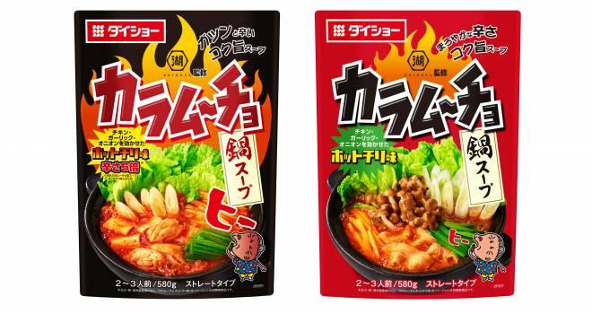 コイケヤ監修!人気スナック「カラムーチョ」の辛味フレーバーを再現した鍋スープが発売