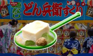 なんと日清食品オフィシャル!どん兵衛の具の豆腐をすくうためだけに開発「ポイ型の専用スプーン」発売