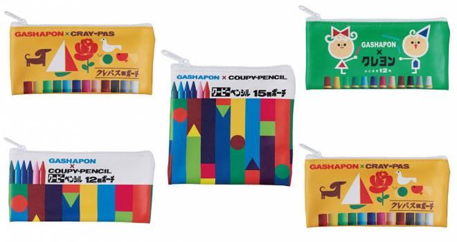 これめちゃ可愛い!サクラクレパスの懐かしいクーピーやクレパスのパッケージ柄ポーチ発売!