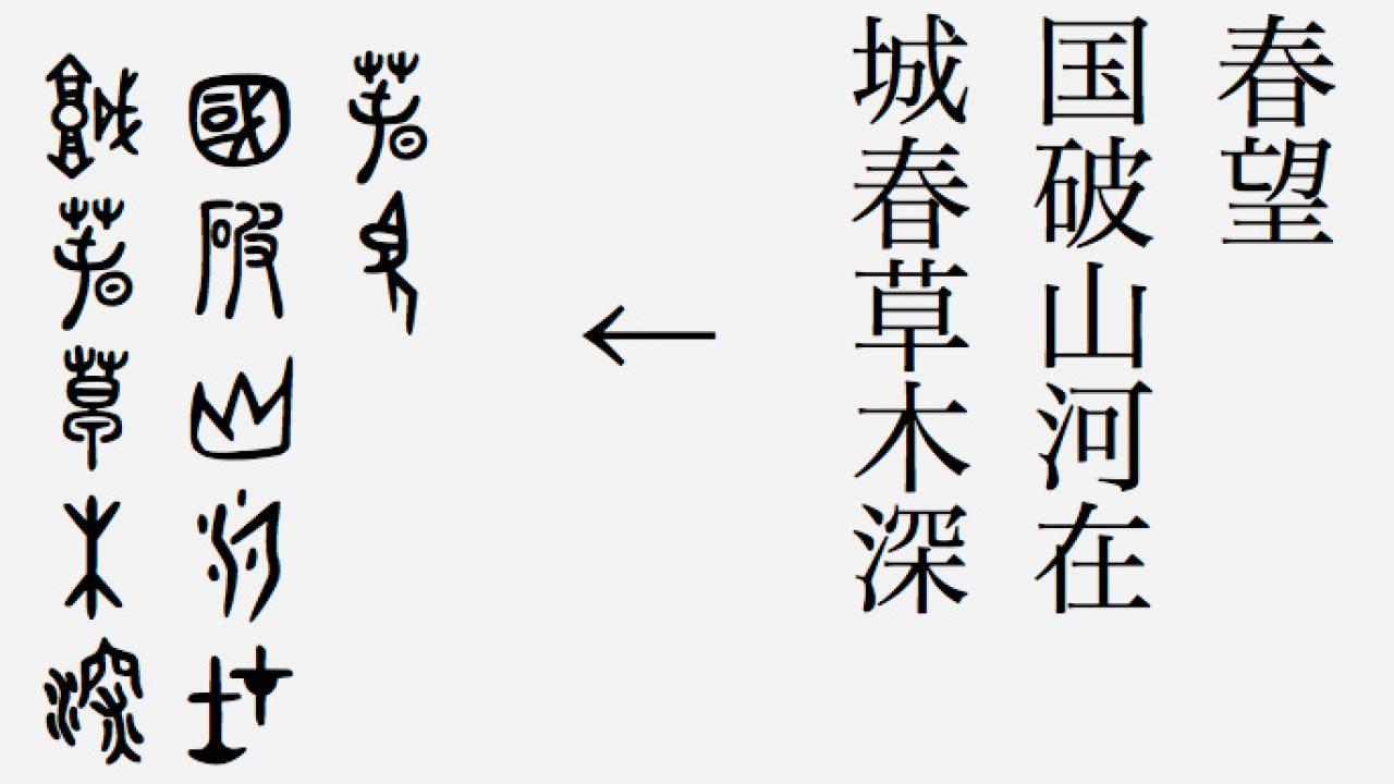 無料&商用利用可!古代文字をフォント化した「春秋-tsu-フォント」がアップデート!