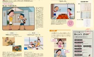 国民的アニメ「サザエさん」の放送50周年を記念したヒストリーブックが発売!