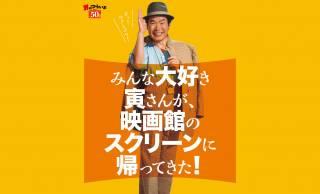ついに4K寅さん!映画「男はつらいよ」人気15作品の4Kデジタル修復版が上映決定!