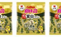 昆布の旨味が楽しめる富山の味「ポテトチップス とろろ昆布おにぎり味」が発売へ!