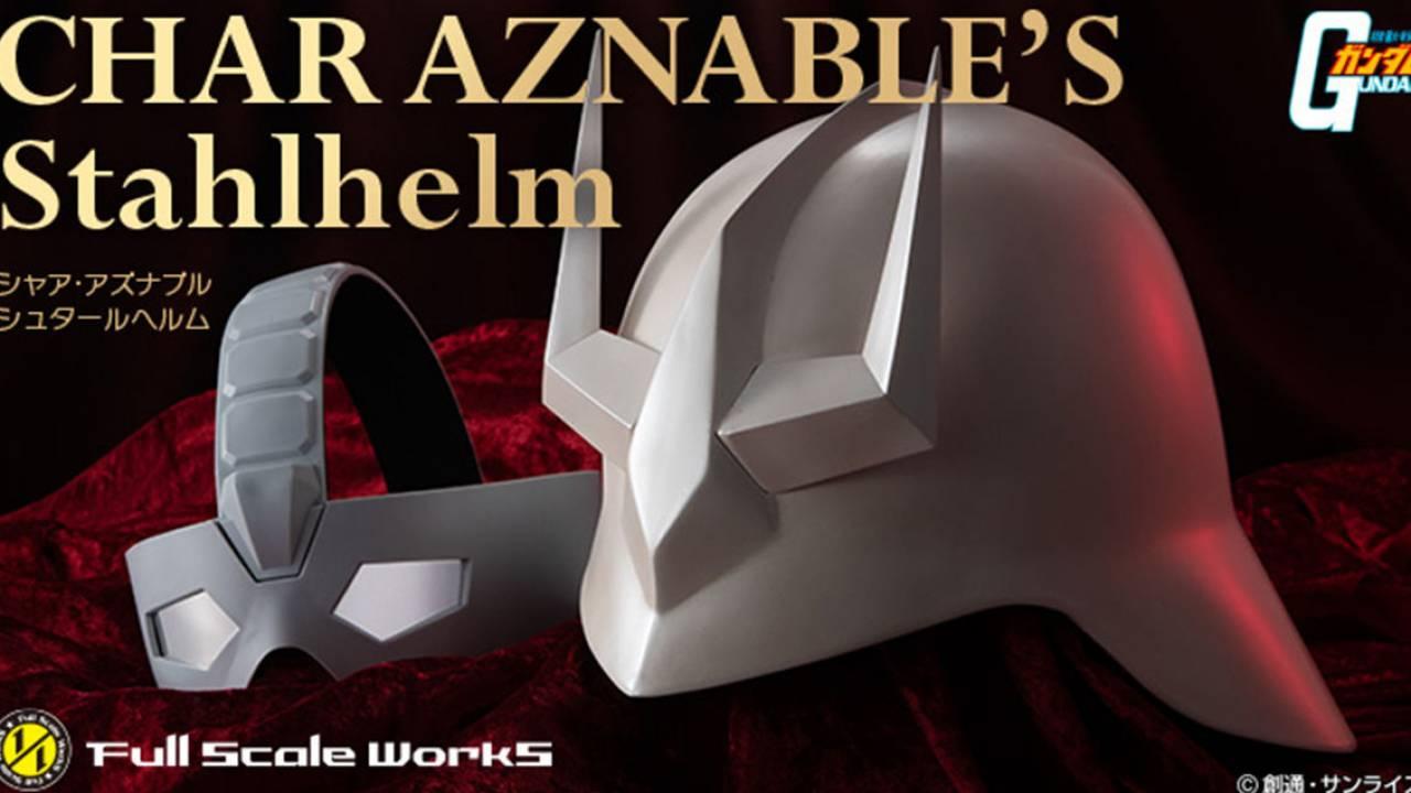 機動戦士ガンダムでシャアが着用していたあのヘルメットが実物大で発売!
