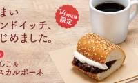 """サブウェイから初となる""""あんこ""""を使った甘いサンドイッチが新発売!"""