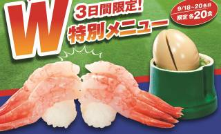 スクラム甘えびって(笑)くら寿司がなんとかラグビーをイメージしたお寿司を発売。評価したい!