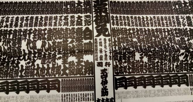 歌舞伎や寄席、相撲でよく見る「江戸文字」実は呼称もデザインも全て違う。正しくはなんて言うの?