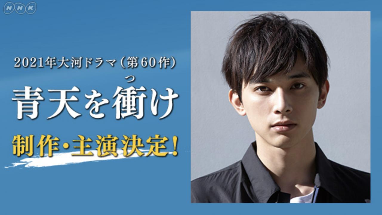 主演は吉沢亮!2021年NHK大河ドラマは日本資本主義の父・渋沢栄一を描く「青天を衝け」