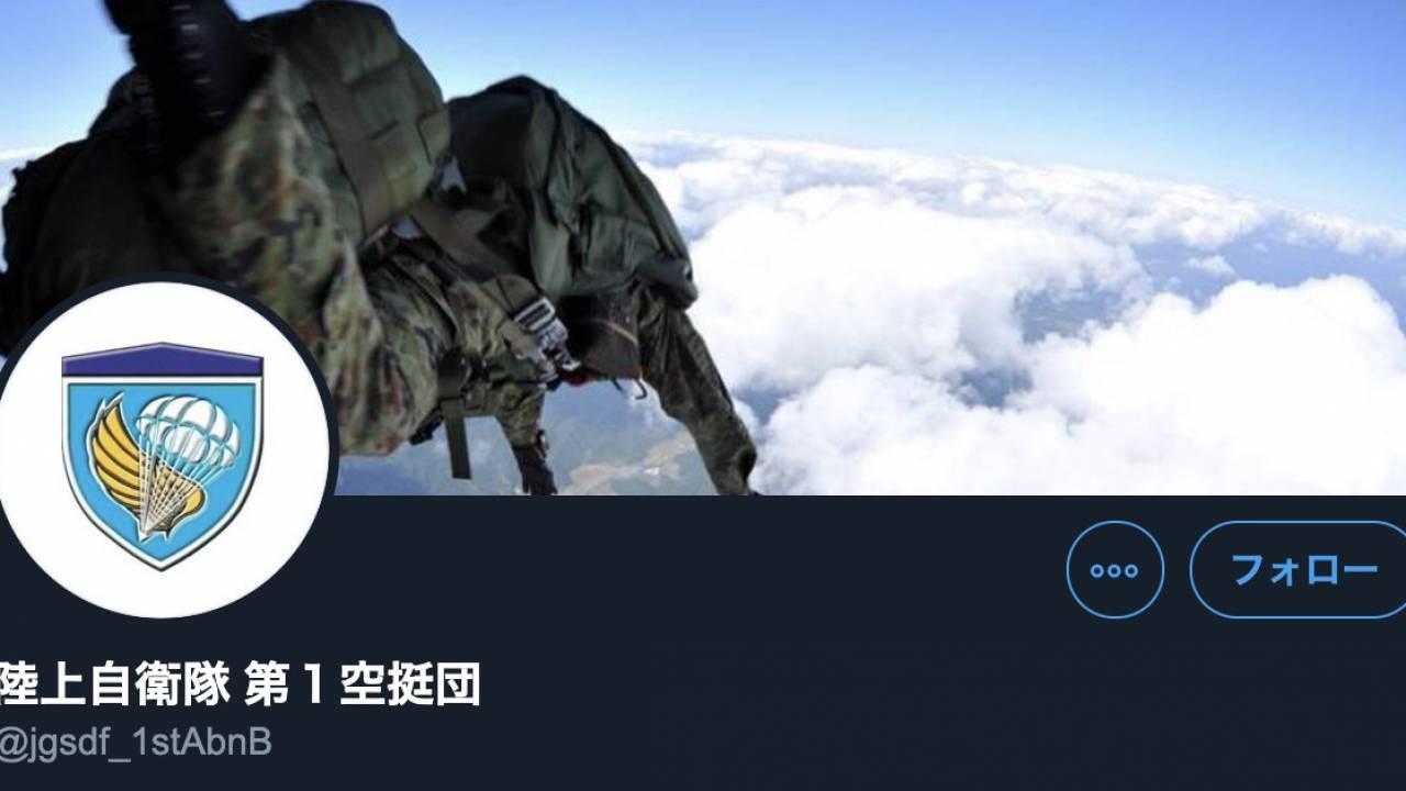 精鋭無比!陸上自衛隊 第1空挺団、ツイッターはじめる。フォロワーは既に3万超え
