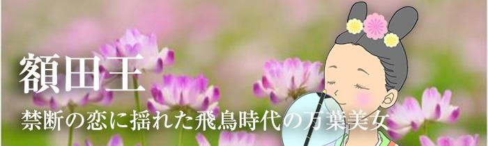 額田王 〜禁断の恋に揺れた飛鳥時代の万葉美女
