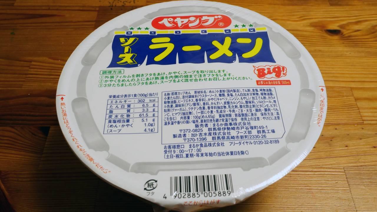 【実食レビュー】ペヤングのあの味まんま!新発売のソース味の「ペヤング ソースラーメン」を食べてみました