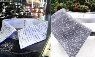 芥川龍之介、太宰治…人気文豪たちの作品の文章がびっしり描かれた「文学付け衿」たまんない♡