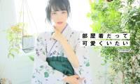 相変わらず可愛い♡お家で気軽に袴生活、和服ルームウェア「ゆる袴」に令和版が登場!