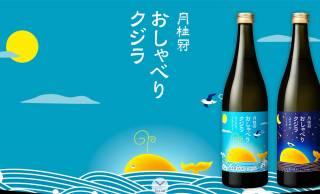 フルーティで濃醇♡絵本の表紙のようなラベルも可愛い日本酒「おしゃべりクジラ」発売!