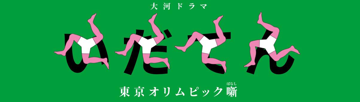 NHK大河ドラマ「いだてん 東京オリムピック噺」振り返り