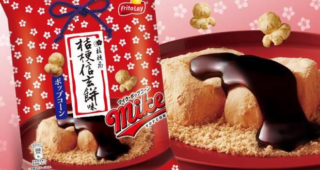 これは食べるしか〜っ!桔梗信玄餅とマイクポップコーンが初コラボ商品を発売!
