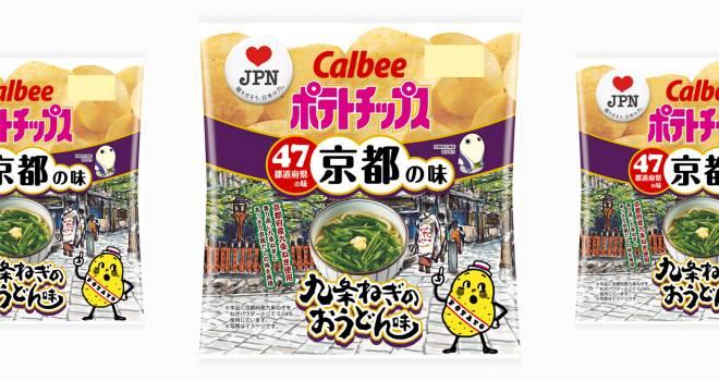 おうどん味のポテチ!?九条ねぎを使った京都の味「ポテトチップス 九条ねぎのおうどん味」発売