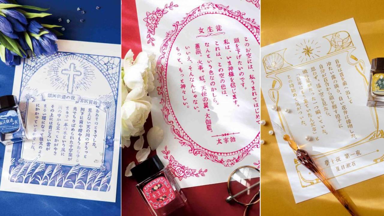 日本文学の世界観をイメージしたインク&レターセットが素敵!