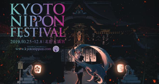 国宝をアニメートする。伝統と革新を融合させたアート展「KYOTO NIPPON FESTIVAL 2019」開催