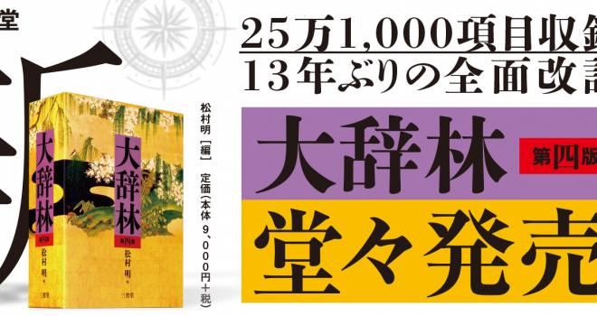 項目数25万超!三省堂「大辞林」が13年ぶりに全面改訂「大辞林 第四版」を発売