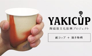 陶磁器の絵柄があしらわれた焼き物のような紙コップ「YAKICUP」が気になるぞ!